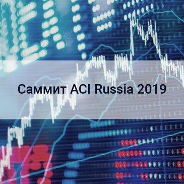 Cаммит ACI Russia 2019