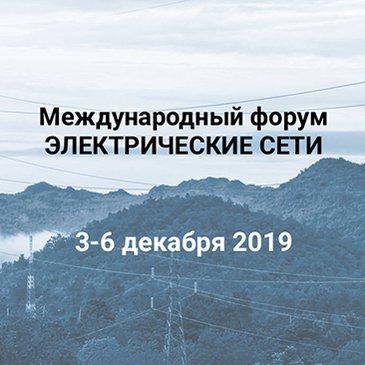 Международный форум «Электрические сети» 2019