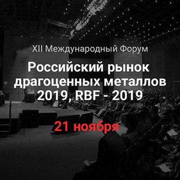 """XII Международный Форум """"Российский рынок драгоценных металлов 2019"""" RBF-2019"""