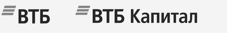 ВТБ и ВТБ Капитал